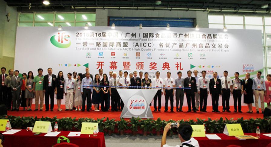 IFE China 2017