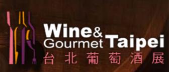 Wine & Gourmet Taipei 2017