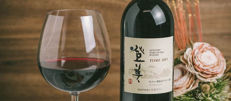 Japanese Wine Cellar Opens its Digital Doors