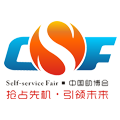 China Int'l Vending Machines & Self-service Facilities Fair (China VMF 2019)