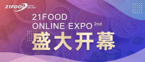 The Second 21Food Online Exhibition Opened on November 16th!